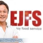 sakurai_EJFS